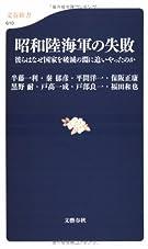 昭和陸海軍の失敗―彼らはなぜ国家を破滅の淵に追いやったのか (文春新書)