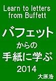 「バフェットからの手紙」に学ぶ(2014)