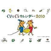 ぐりとぐらカレンダー 2010 ([カレンダー])