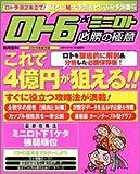 ロト6&ミニロト必勝の極意—数字選択式宝くじ (2005年保存版) (実用百科)
