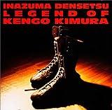 プロレスラー木村健悟引退記念CD 稲妻伝説 LEGEND of KENGO KIMURA