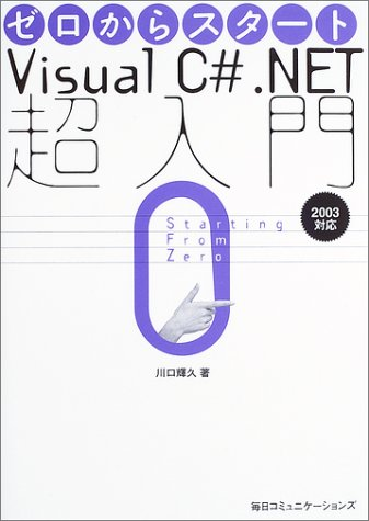 ゼロからスタートVisual C#.NET超入門