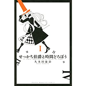 せっかち伯爵と時間どろぼう(1) (週刊少年マガジンコミックス) [Kindle版]
