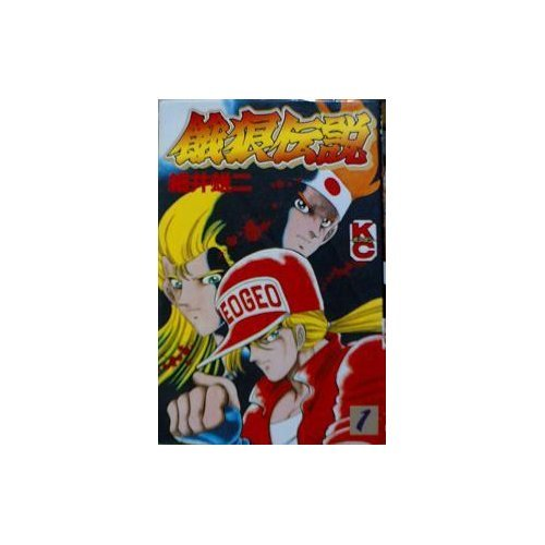 餓狼伝説 1 (コミックボンボン)