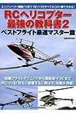 RCヘリコプター最強の教科書2 ベストフライト最速マスター篇 (洋泉社MOOK)