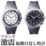 振動 腕時計 【マキシオ 激震】