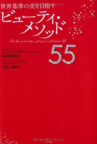 世界基準の美を目指すビューティ・メソッド55