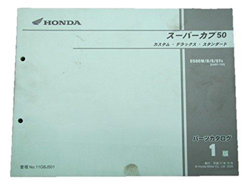 [ホンダ] スーパーカブ50正規パーツリスト1版 AA01 GBJ
