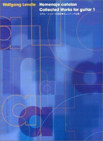 ギターソロ ヴォルフガングレントレ作品集1 カタルーニャ人への讃歌 (レントレ・ギター作品集)