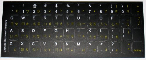 Chinese Keyboard Stickers (White-Yellow On Black)