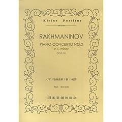 楽譜 ラフマニノフ ピアノ協奏曲第2番 ハ短調 Op.18の商品写真