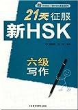 21天征服新HSK6級写作(中国語) (外研社新HSK課堂系列)