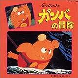 アニメ「ガンバの冒険」