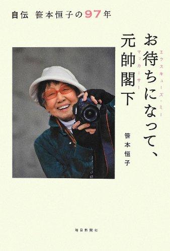 お待ちになって、元帥閣下 自伝 笹本恒子の97年