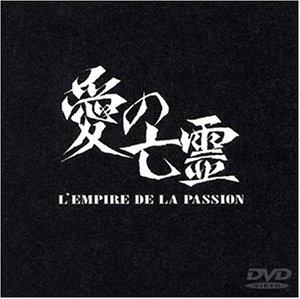 愛の亡霊 [DVD]
