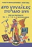 img - for dyo gynaikes sto idio spiti /                             book / textbook / text book
