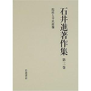 石井進著作集〈第3巻〉院政と平氏政権