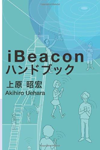 Ibeacon Handbook (Japanese Edition)