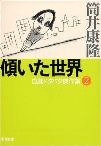 傾いた世界―自選ドタバタ傑作集〈2〉 (新潮文庫)