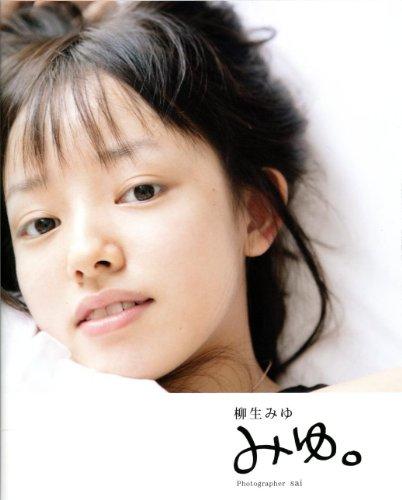 柳生みゆ ファースト写真集 『 みゆ。 』