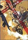 レンタルマギカ 竜と魔法使い (角川スニーカー文庫)