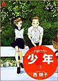 Stayラブリー少年 1 (フラワーコミックス)