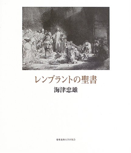 レンブラントの聖書