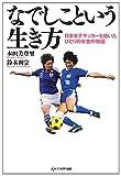 なでしこという生き方―日本女子サッカーを拓いたひとりの女性の物語