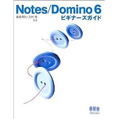 Notes/Domino 6ビギナーズガイド (単行本)