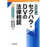 セクハラ・DVの法律相談 (新 青林法律相談)