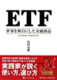ETF 世界を舞台にした金融商品