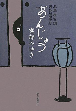あんじゅう—三島屋変調百物語事続