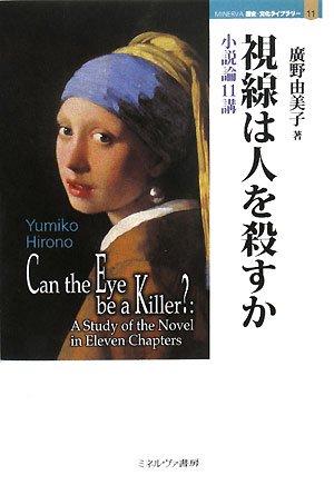 視線は人を殺すか―小説論11講