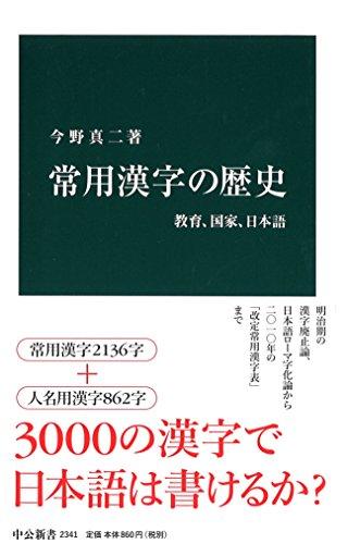 常用漢字の歴史 - 教育、国家、日本語 (中公新書)
