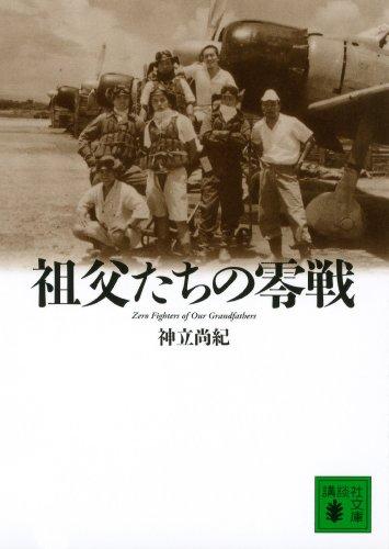祖父たちの零戦 Zero Fighters of Our Grandfathers (講談社文庫)