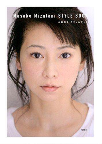 「水谷雅子」の画像検索結果