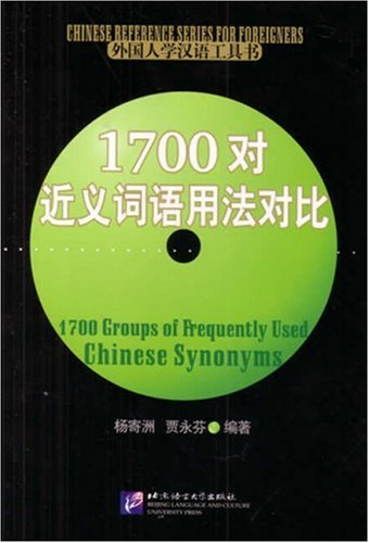 ... of Frequently Used Chinese Synonyms (English and Chinese Edition