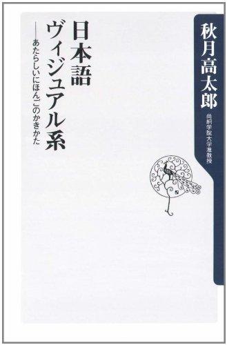 日本語ヴィジュアル系  ―あたらしいにほんごのかきかた (角川oneテーマ21)