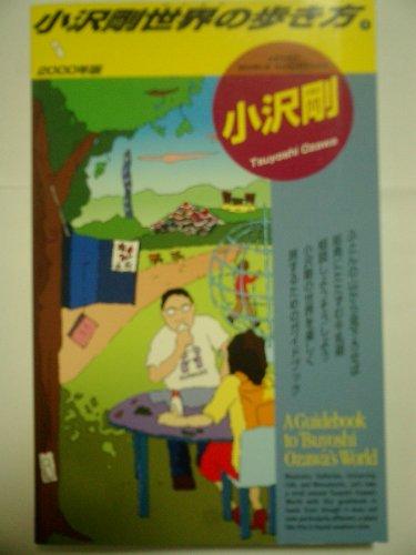 小沢剛世界の歩き方 (1)
