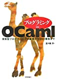 �ץ?��ߥ� in OCaml ~�ؿ����ץ?��ߥ󥰤δ��ä���GUI���ۤޤ�~