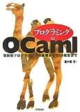 プログラミング in OCaml ~関数型プログラミングの基礎からGUI構築まで~