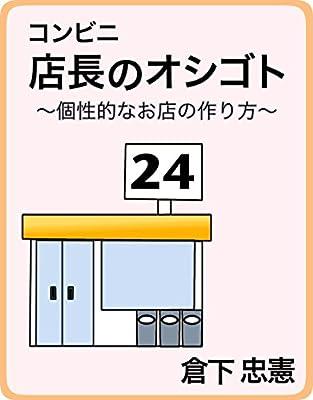 コンビニ店長のオシゴト: 〜個性的なお店の作り方〜
