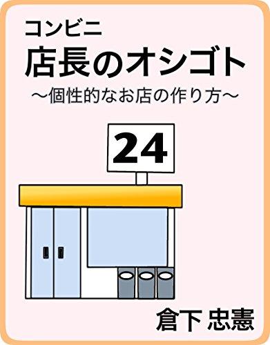 Kurashita Tadanori - Convenience store manager Work: How to make Only one Store