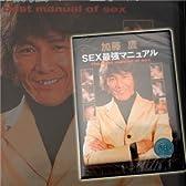 加藤鷹SEX最強マニュアルDVD