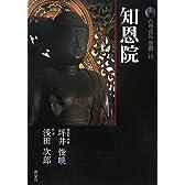 新版 古寺巡礼京都〈16〉知恩院