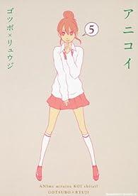 アニコイ (5)     (角川コミックス・エース 86-20)