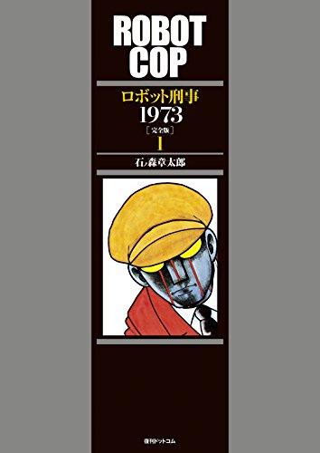 ロボット刑事1973 [完全版] 1
