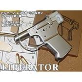 ハートフォード リバレーター ヘビーウェイト発火モデルガン