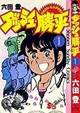 ダッシュ勝平 8 (少年サンデーコミックスワイド版)