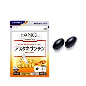 ファンケル アスタキサンチン 徳用 30粒×3